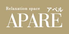 リラクゼーションスペース アペル (Relaxation space APARE)
