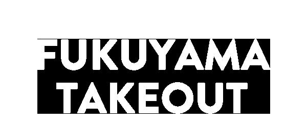 福山テイクアウト情報2020