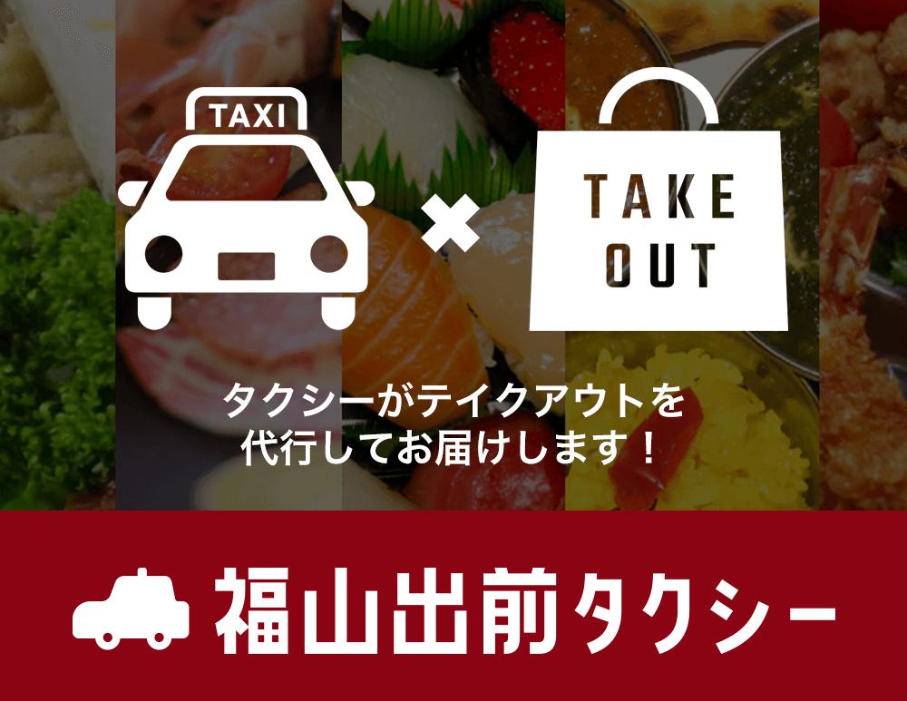 福山のテイクアウトをタクシーでお届けします 福山出前タクシー始動